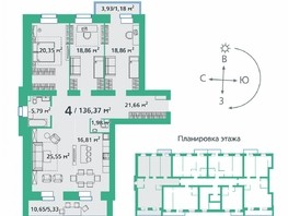 Продается 4-комнатная квартира Норма, дом 1, 1 этап, 136.33  м², 10497410 рублей