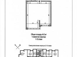 1-комнатная квартира, 44.3  м², 10/15 этаж