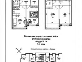 1-комнатная квартира, 44.3  м², 12/15 этаж