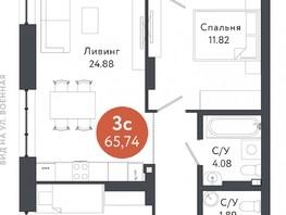 Продается 3-комнатная квартира ТИХОМИРОВ, 65.74  м², 7435194 рублей