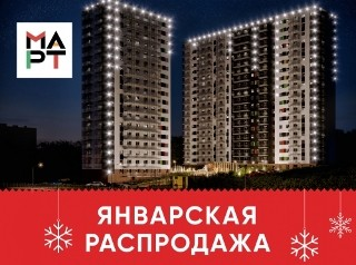 Распродажа квартир