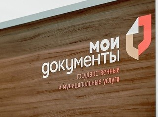 Многофункциональные центры Иркутской области возобновили приём документов