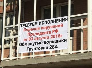 В Красноярском крае перестанут считать обманутых дольщиков