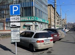 Стоимость платной парковки в Красноярске должна начинаться с 10 рублей в час