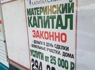 1,3 миллиона по сертификатам на материнский капитал обналичили мошенники в Новосибирске