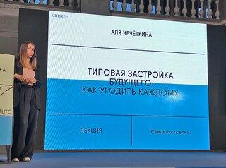 В Красноярске идет неделя лекций о развитии городов и стандартах современного жилья