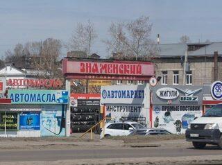 На ТЦ «Знаменский» сносят незаконные постройки