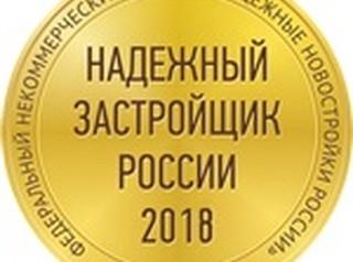 «Надёжный застройщик России — 2018»: регион номинирует 12 компаний