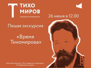 26 июня пройдет экскурсия по исторической части Новосибирска «Время Тихомирова»