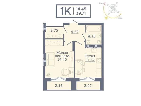 Планировки Жилой комплекс ДОМ НА САДОВОЙ - Планировка однокомнатной квартиры 39,71 кв.м