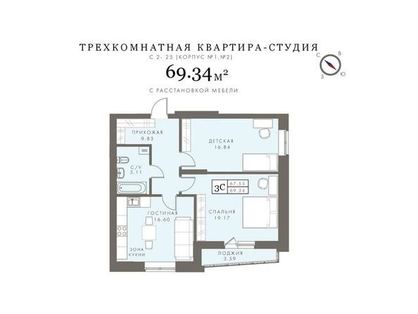 Планировки Жилой комплекс ЭРМИТАЖ - 3-комнатная 69,34 кв.м