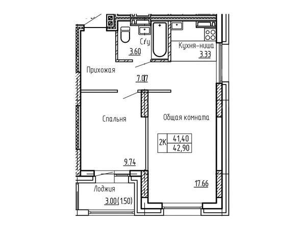 2-комнатная 42.72; 42.9 кв.м