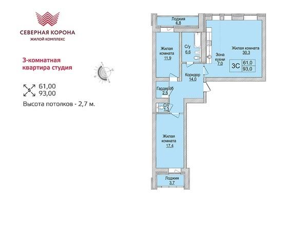 Планировки Жилой комплекс СЕВЕРНАЯ КОРОНА, 3 очередь, дом 2 - 3-комнатная 93 кв.м