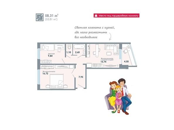 Планировки Жилой комплекс ЧИСТАЯ СЛОБОДА, дом 32 - Планировка трехкомнатной квартиры 58,31 кв.м